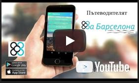 "мобилно приложение ""За Барселона"""
