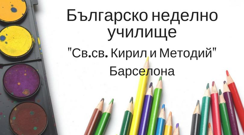 """Българско неделно училище """"Св.св. Кирил и Методий"""" - Барселона"""
