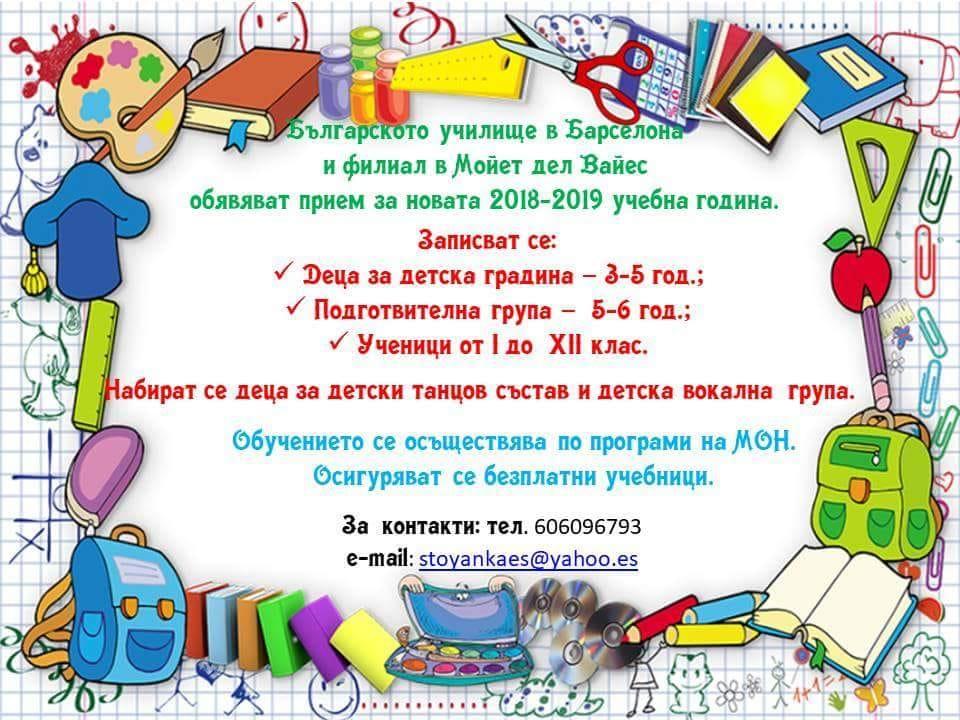 българско училище Барселона
