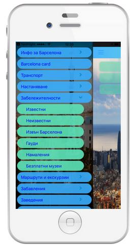 мобилно приложение за Барселона